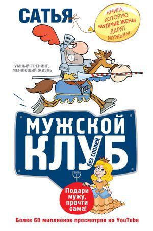 Мужской клуб книги читать онлайн клубы харьков в москве