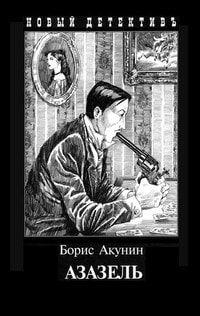 Борис акунин турецкий гамбит читать онлайн все