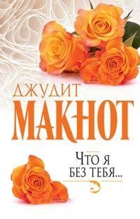 Джудит макнот. Книга: что я без тебя. Купить, скачать   любовные.