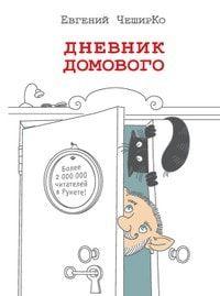 Книга записки домового скачать бесплатно