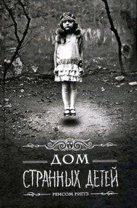 Скачать книгу дом странных детей полностью.