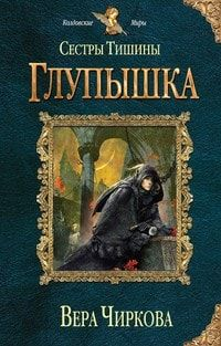 Симона вилар нормандская легенда читать i