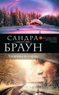 Книга Хижина в горах  читать онлайн Автор Сандра Браун