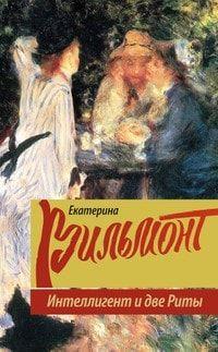 Екатерина вильмонт книги скачать бесплатно торрент