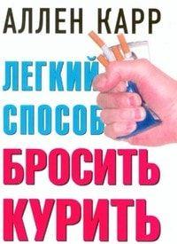 Книга дейл карр бросить курить