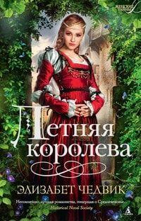 Красная королева книга скачать