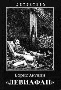 Книга Левиафан читать онлайн Автор Борис Акунин