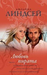Джоанна линдсей скачать книгу ангел бесплатно
