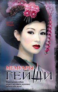 Мемуары гейши книга скачать бесплатно на телефон