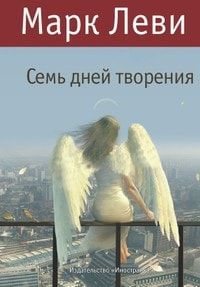 Книга похититель теней читать онлайн марк леви.