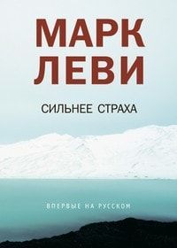 Владимир леви книги скачать