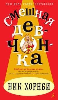 Книга юморная скачать бесплатно