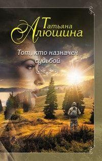 Отзывы о книге все лики любви, татьяна алюшина – литрес.