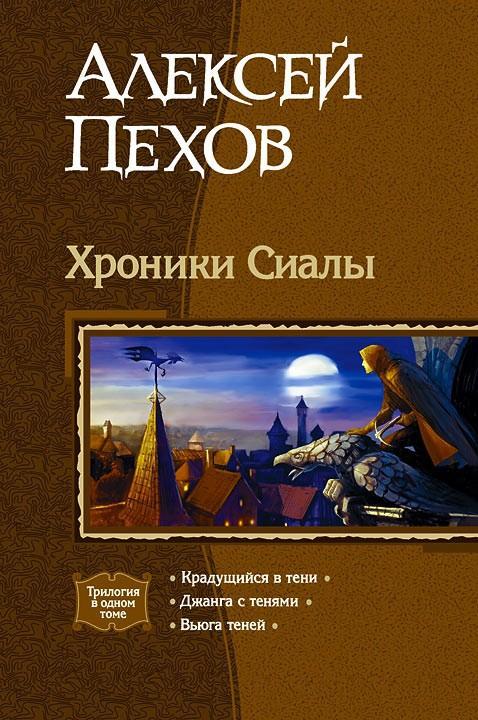 Книга Трилогия 171 Хроники Сиалы 187 читать онлайн Автор