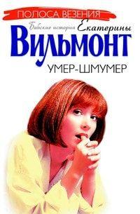Скачать бесплатно книгу е вильмонт