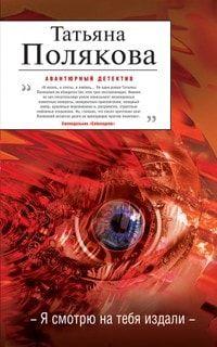 Скачать бесплатно книгу ночь последнего дня поляковой