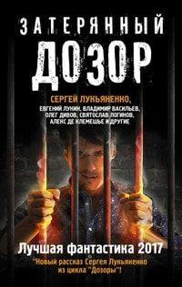 http://readbooks.me/images/books/zateryannyy-dozor-luchshaya-fantastika-2017-sbornik.jpg